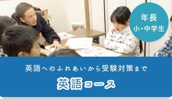 年長 小・中学生 英語へのふれあいから受験対策まで 英語コース