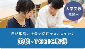 大学受験 社会人 資格取得と社会で活用できるスキルを英検・TOEIC取得