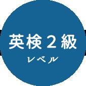 英検2級レベル