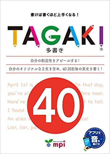 TAGAKI40