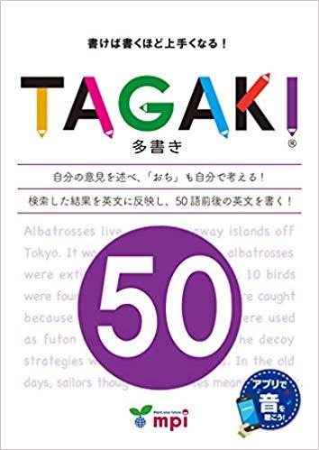 TAGAKI50