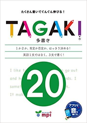 TAGAKI20