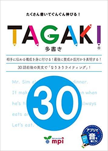 TAGAKI30